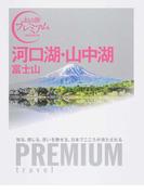 河口湖・山中湖 富士山 (おとな旅プレミアム)