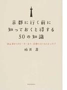 京都に行く前に知っておくと得する50の知識 初心者からリピーターまで、京都に行くならどっち!?