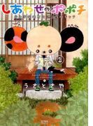 しあわせのポポチ(ゼノンコミックス) 2巻セット
