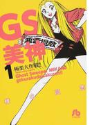 GS美神極楽大作戦!!(小学館文庫) 6巻セット(小学館文庫)