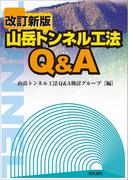 山岳トンネル工法Q&A 改訂新版