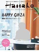 Hanako 2016年 10月13日号 No.1119(Hanako)