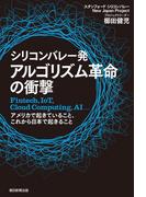 """""""シリコンバレー発 アルゴリズム革命の衝撃 Fintech,IoT,Cloud Computing,AI... アメリカで起きていること、これから日本で起きること"""""""
