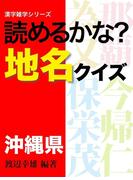 読めるかな?地名クイズ 沖縄県(マイカ文庫)
