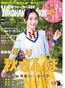 YokohamaWalker横浜ウォーカー 2016 10月号(Walker)