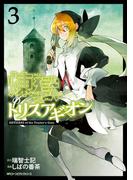 煉獄のトリスアギオン 3(MFC ジーンピクシブシリーズ)