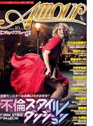 コミック・アムール 2016年10月号
