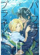 【期間限定 無料】パーフェクトプラネット2(1)(arca comics)