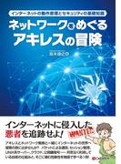 ネットワークをめぐるアキレスの冒険 インターネットの動作原理とセキュリティの基礎知識