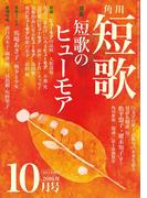 短歌 28年10月号(雑誌『短歌』)