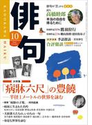 俳句 28年10月号(雑誌『俳句』)