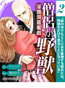 er-僧侶が野獣 淫猥洞窟蜜戯[2](eロマンス文庫)