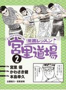 漫画レッスン宮里道場2