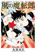 風の魔転郎(ビームコミックス)