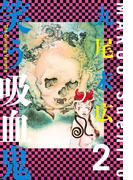 笑う吸血鬼 2(ビームコミックス)