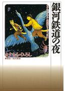 銀河鉄道の夜(扶桑社コミックス)