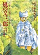 風の又三郎(扶桑社コミックス)