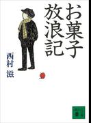 【期間限定価格】お菓子放浪記(講談社文庫)