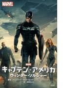 キャプテン・アメリカ ウィンター・ソルジャー(ディズニーストーリーブック)