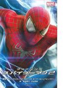 アメイジング スパイダーマン2(ディズニーストーリーブック)