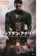 キャプテン・アメリカ ザ・ファースト・アベンジャー(ディズニーストーリーブック)