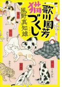 歌川国芳猫づくし(文春文庫)
