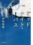 ミッドナイト・バス(文春文庫)