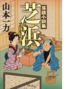 芝浜~落語小説集~
