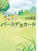 【期間限定価格】バースデーカード(角川文庫)