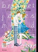 【期間限定価格】ブリジット・ジョーンズの日記 恋に仕事にSNSにてんやわんやの12か月 下(角川文庫)
