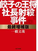 最終増補版 餃子の王将社長射殺事件(角川文庫)