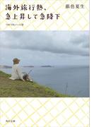 海外旅行熱、急上昇して急降下 つれづれノート(30)(角川文庫)