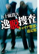 逸脱捜査 キャリア警部・道定聡(角川文庫)