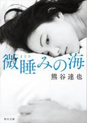 微睡みの海(角川文庫)