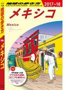 地球の歩き方 B19 メキシコ 2017-2018(地球の歩き方)