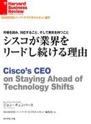 シスコが業界をリードし続ける理由(DIAMOND ハーバード・ビジネス・レビュー論文)