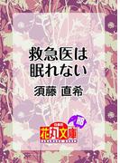 【honto先行配信】救急医は眠れない(白泉社花丸文庫)