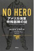 NO HEROアメリカ海軍特殊部隊の掟