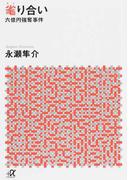 毟り合い 六億円強奪事件 (講談社+α文庫)(講談社+α文庫)