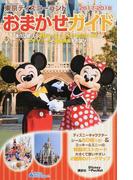 東京ディズニーランドおまかせガイド 2017−2018