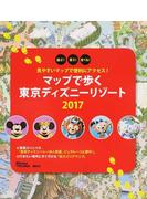マップで歩く東京ディズニーリゾート 遊ぶ!買う!食べる!見やすいマップで便利にアクセス! 2017