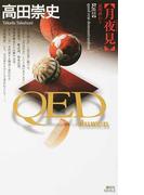 QED〜flumen〜月夜見