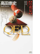 QED〜flumen〜月夜見 (講談社ノベルス)(講談社ノベルス)