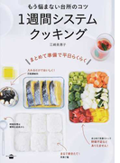 1週間システムクッキング もう悩まない台所のコツ (講談社のお料理BOOK)(講談社のお料理BOOK)