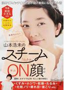 山本浩未のスチームON顔 洗顔料がいらない洗顔革命! 今治美肌タオル付き
