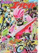シール101仮面ライダーエグゼイド ゲームクリアだ、5だい仮面ライダー!