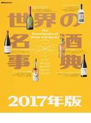 世界の名酒事典 2017年版 (講談社MOOK)(講談社MOOK)