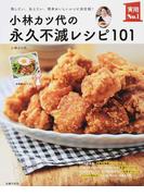 小林カツ代の永久不滅レシピ101 残したい、伝えたい、簡単おいしいレシピ決定版! (実用No.1)