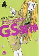 GS美神極楽大作戦!! 4