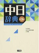 中日辞典 第3版